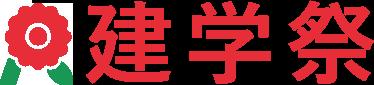 建学祭|東海大学湘南キャンパス学園祭公式WEBサイト